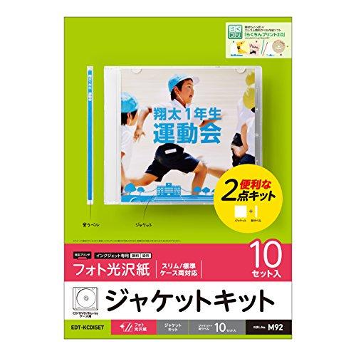 エレコム メディアケース用ジャケットキット/カード/背ラベル/光沢紙 EDT-KCDISET 1袋(10セットり)