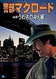 警部マクロード「うわさの4人組」 [DVD]