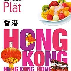 地球の歩き方 Plat20 香港 (地球の歩き方Plat)