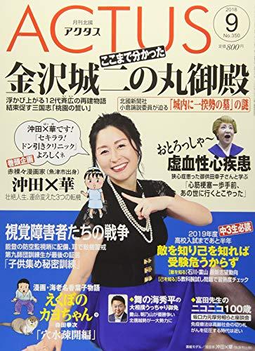 月刊北國アクタス 2018年 09 月号 [雑誌]