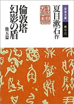 [夏目 漱石]の倫敦塔・幻影の盾 他五篇 (岩波文庫)