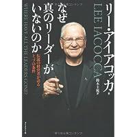 Amazon.co.jp: リーアイアコッカ...