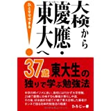 大検から慶應東大へ−37歳東大生の独りで学ぶ勉強法 (YELL books)