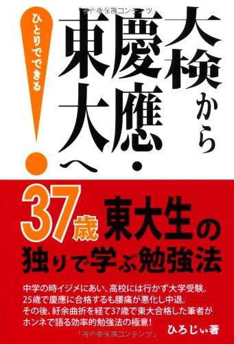 大検から慶應東大へ−37歳東大生の独りで学ぶ勉強法 (YELL books)の詳細を見る