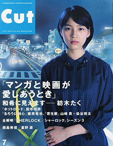 Cut (カット) 2014年 07月号 [雑誌]の詳細を見る