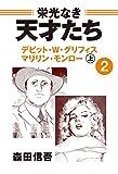 栄光なき天才たち2上 デビッド・W・グリフィス マリリン・モンロー――時代に忘れられた「映画の父」 栄華と凋落