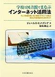 学校と図書館でまなぶインターネット活用法―ウェブ情報の使い方と情報リテラシーの向上