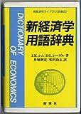 新経済学用語辞典 (新経済学ライブラリ (別巻8))
