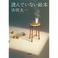 読んでいない絵本 (小学館文庫)