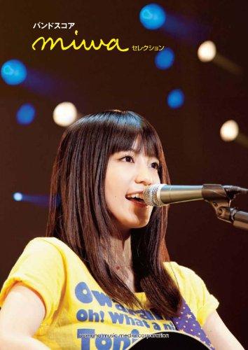 「Sparrow/miwa」初めてギターソロに挑戦した曲!タイトルの読み方&意味をチェック!コードもの画像