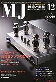 MJ無線と実験 2011年 12月号 [雑誌]