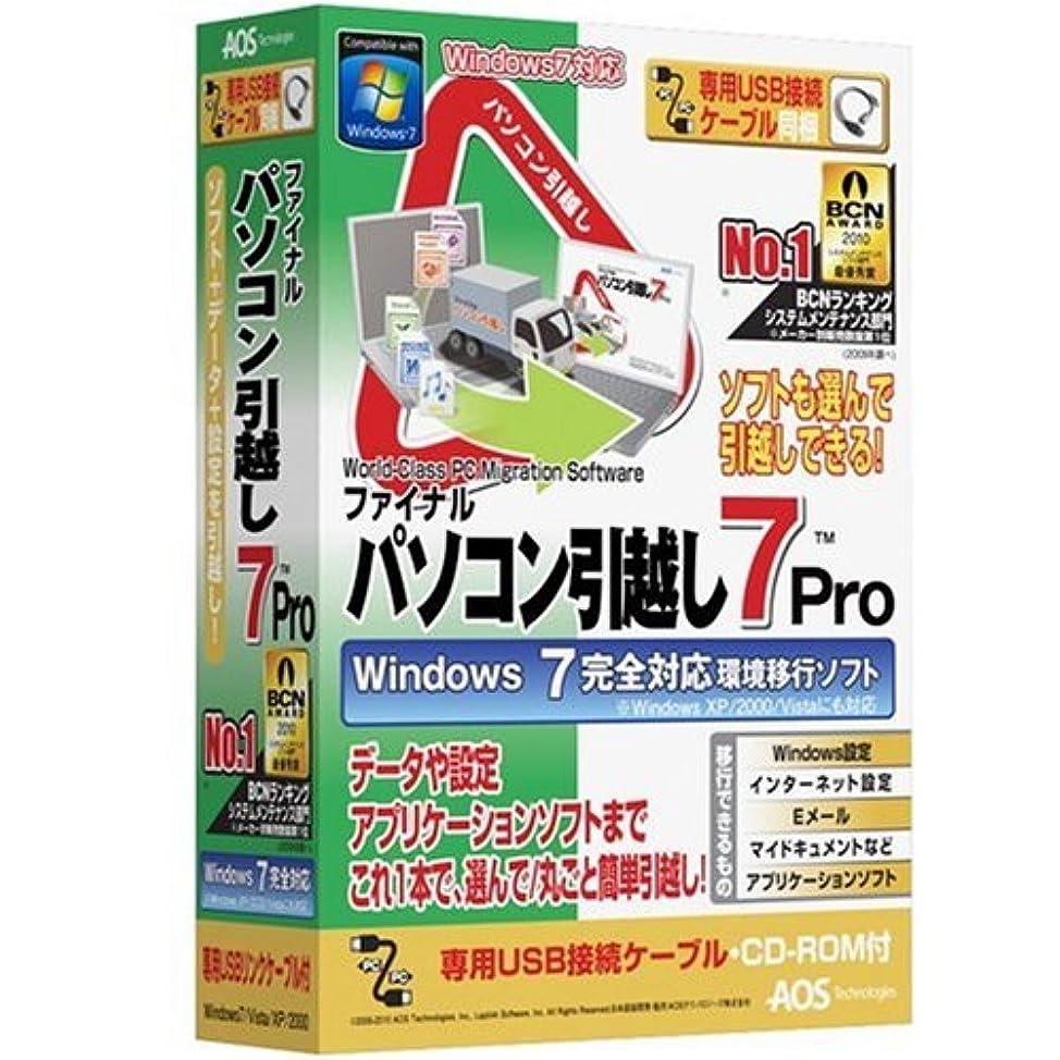 家具に負ける和解するファイナルパソコン引越し7Pro 専用USBリンクケーブル付