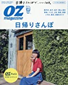 OZmagazine Petit(オズマガジンプチ) 2017年 06 月号