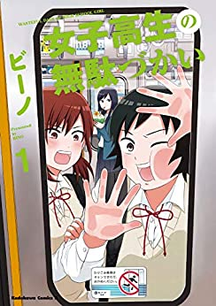 女子高生の無駄づかい(1) (角川コミックス・エース)