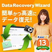 EaseUS Data Recovery Wizard Professional 13|無料体験版|ダウンロード版