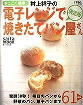 村上祥子の電子レンジで焼きたてパン屋さん―すっごく簡単! (Saita mook)