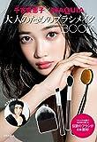千吉良恵子MAQUIA 大人のためのブラシメイクBOOK