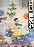 古賀春江 (日本の水彩画)