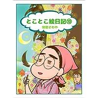 とことこ絵日記10