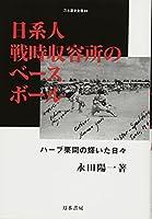 日系人戦時収容所のベースボール: ハーブ栗間の輝いた日々 (刀水歴史全書)