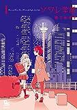 ソワレ学級(1)【特典ペーパー付き】 (RYU COMICS)