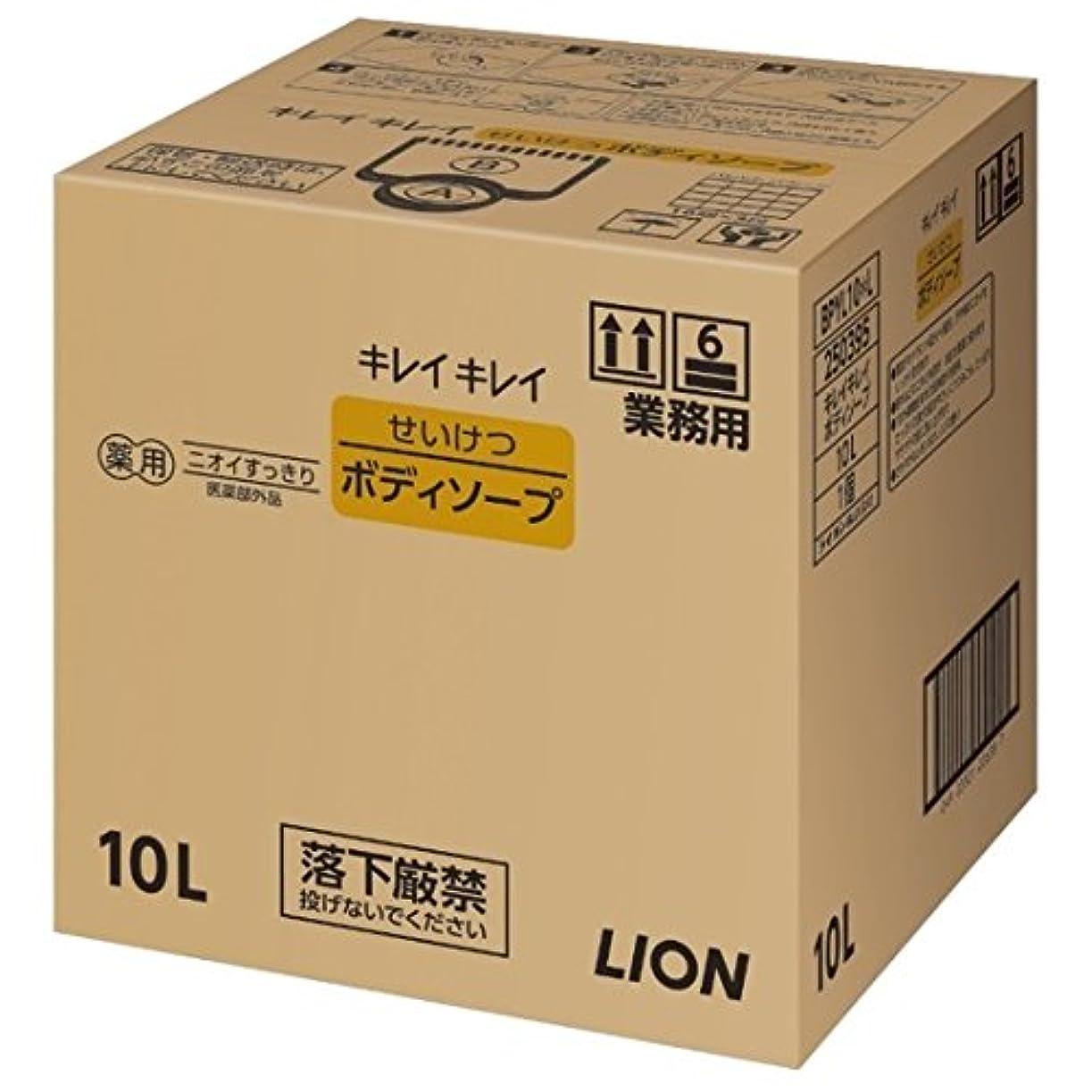 バスルーム不道徳揃えるライオン 業務用 キレイキレイ せいけつボディソープ 10L
