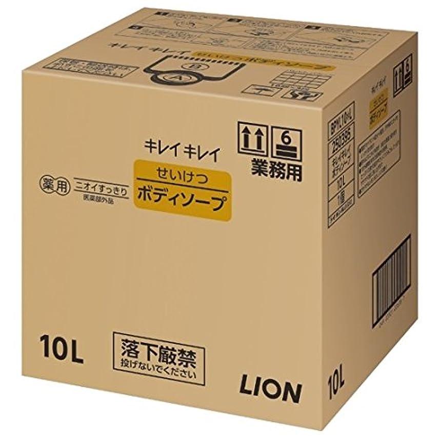 熱狂的な摂動知っているに立ち寄るライオン 業務用 キレイキレイ せいけつボディソープ 10L