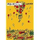 映画を聴きましょう【Amazon.jp限定オリジナルポストカード付】