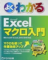 よくわかるMicrosoft Excelマクロ入門―Microsoft Excel 2013/2010