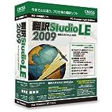 翻訳スタジオ LE 2009 plus 優待版