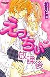 えっちぃ放課後(1) (別冊フレンドコミックス)