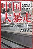 中国大暴走 高速鉄道に乗ってわかった衝撃の事実