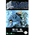 鋼の錬金術師 14巻 (デジタル版ガンガンコミックス)