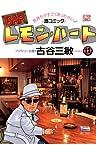 BARレモン・ハート : 12 (アクションコミックス)