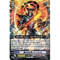 カードファイト!!ヴァンガード[ヴァンガード] 無心なる刃 ハートレス ブースターパック第12弾 「黒輪縛鎖」収録カード/BT12-062-C