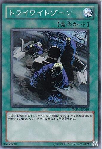 遊戯王 トライワイトゾーン PHSW-JP059 ノーマルレア