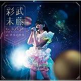 Re:BIRTH~19th Birthday Live at 渋谷公会堂