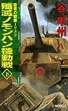 覇者の戦塵1939 殲滅 ノモンハン機動戦 下 (C★NOVELS)