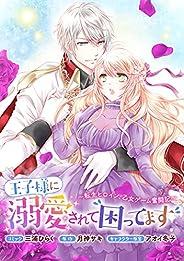 王子様に溺愛されて困ってます~転生ヒロイン、乙女ゲーム奮闘記~ 連載版: 1 (ZERO-SUMコミックス)