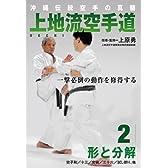 DVD>上地流空手道 2 形と分解 (<DVD>)