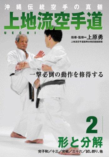 DVD>上地流空手道 2 形と分解 (<DVD>)...