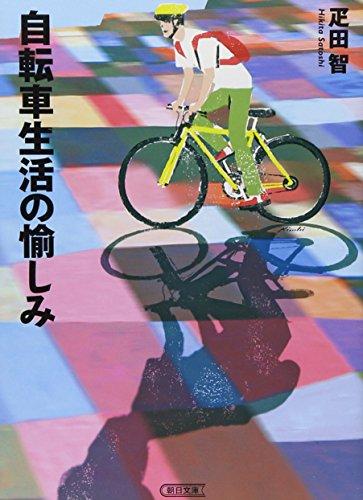 自転車生活の愉しみ (朝日文庫 ひ 16-1)...