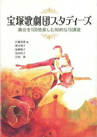 宝塚歌劇団スタディーズ―舞台を100倍楽しむ知的な15講座