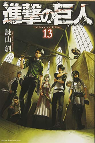 進撃の巨人(13) (講談社コミックス)の詳細を見る