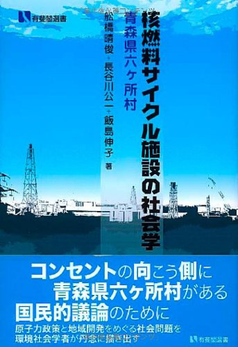 核燃料サイクル施設の社会学 -- 青森県六ヶ所村 (有斐閣選書)の詳細を見る