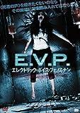 E.V.P. エレクトリック・ボイス・フェノミナン[DVD]