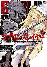 ゴブリンスレイヤー 8巻 (デジタル版ビッグガンガンコミックス)