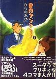 星のズンダコタ / ひらの あゆ のシリーズ情報を見る