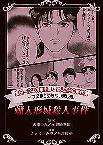 金田一少年の事件簿と犯人たちの事件簿 一つにまとめちゃいました。 3巻 表紙画像