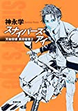 スナイパーズ・アイ―天命探偵 真田省吾2―(新潮文庫) (新潮文庫 か 58-2)